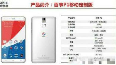 lo smartphone Pepsi P1